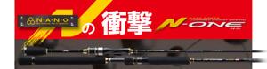 Major Craft N One Series Spinning Rod NSS 963 LSJ (9715)