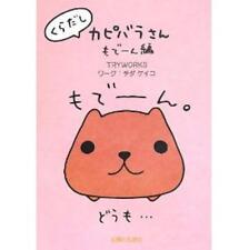 Kuradashi Kapibara san Modeen hen illustration art book / Keiko Chida