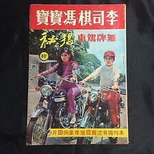 1960's Hong Kong actress Fung Po Po And Louise Lee Movie Magazine 馮寶寶 李司棋