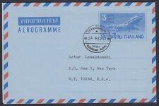 THAILAND, 1971. Aerogrammes W9, Mint/First Day