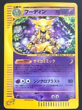 JAPANESE POKEMON CARD WIZARD EXPEDITION - ALAKAZAM 116/128 1ST HOLO E1 - NM