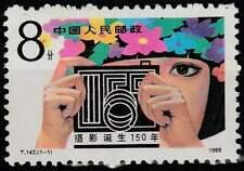 China postfris 1989 MNH 2265 - Fotografie 150 Jaar