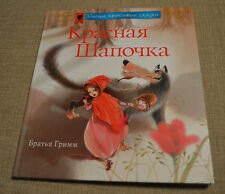 Russian Little Red Riding Hood tale Сказка Красная Шапочка BEST GIFT BOOK NEW