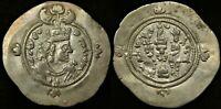 SASANIAN KINGS. Yazdgard III. AD 632-651. AR Drachm