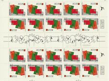 Israel 1990 - GREETINGS ND Definitives TB SHEET IRS.39 DATE 13-03-94