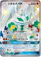 Pokemon Card Japanese - Shiny Zygarde GX 225/150 SSR SM8b - Full Art MINT