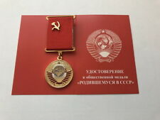 """POSTSOVIET RUSSIAN PUBLIC MEMORABLE MEDAL """"BORN IN THE USSR"""" WITH DOCUMENT #2"""
