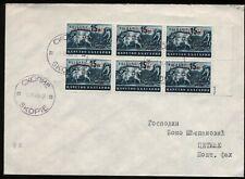 Macedonia 1944 Soprastampato blocco di 6 su lettera Cert. Marianovic N2396