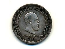 Russia:KM-43,1 Rouble,1883 * Alexander III Coronation * SILVER * VF *