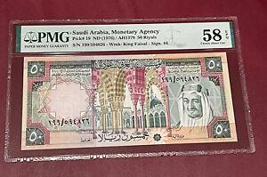 SAUDI ARABIA 50 RIYALS BANK NOTE 1976 PMG  58 ABOUT UNC EPQ PICK 19 SIGN # 4