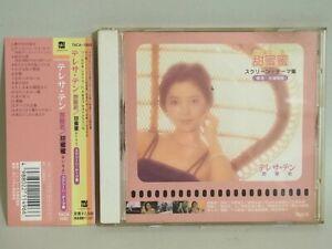 TeresaTeng 鄧麗君 邓丽君 甜蜜蜜 電影原聲 日版 Japan Press W/obi TACA1003