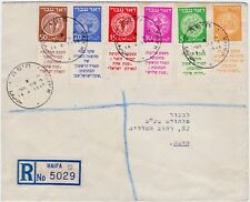 "Israel 1948 ""DOAR IVRI"" 1-6 with Tabs on Philatelic Commercial FDC - Rare"