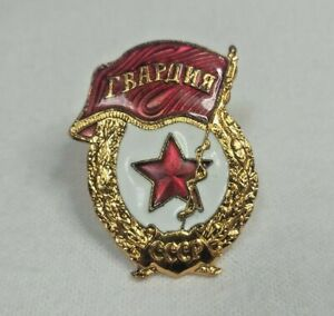 New Soviet Union Russian Guard Army Military Badge Pin 1970S Ussr Cccp
