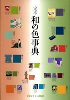Encyclopedia of Japanese Color book,japan,kimono,ukiyo-e design edo F/S