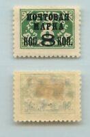 Russia USSR 1927 SC 370 mint Typo perf 12 wmk brocken R . d1200