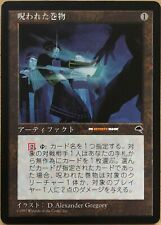 *** 1x MISPRINT JAPANESE Cursed Scroll ~ RESERVED LIST ~ Tempest ~ MtG ~ LP ***