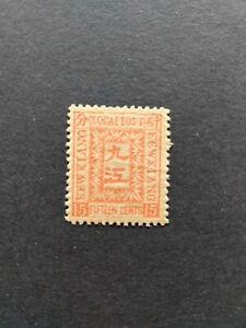 CHINA  - Kewkiang Local Post - unused stamp 15c