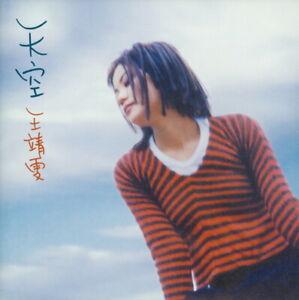FAYE WONG-TIAN KONG-JAPAN LP Ltd/Ed I98