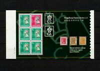 (YRAB 682) Hong Kong 1994 MNH Definitive Booklet pane classics series # 3 SG760a