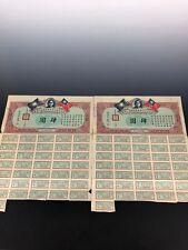 1930 民国债券两连张 China, Ministry for Railways Canton Hankow Loan bond, 2 sheets