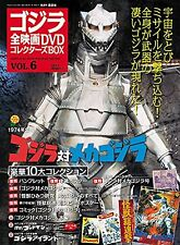 GODZILLA All Movie DVD Collector's Box vol.6 Godzilla vs Mechagodzilla