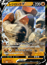 Regirock V - Holo, Rare - Pokemon Sword & Shield ? NM japonés