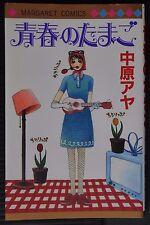 JAPAN Aya Nakahara (Love Com) manga: Seishun no Tamago