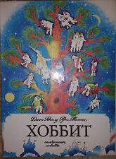 Vintage 1991 Russian Book Jrr Tolkien Hobbit Old Children Kids Lotr Illustrated