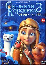SNEZHNAYA KOROLEVA 3: OGON I LED RUSSIAN CARTOONS ANIMATION MULTIKI DVD NTSC NEW