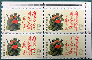 "CHINA ""S HEAD SERIES"" RED ARMY SOLDIERS CORNER BLOCK OF 4."