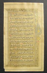 ILLUMINATED ARABIC MANUSCRIPT / KASHMIR KORAN LEAF C. 1750