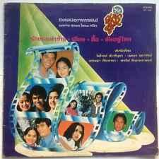 RARE THAI FUNK SOUL - HEAVY DRUM BREAK - IMPOSSIBLES - LP - VG+ - CLEAN - HEAR
