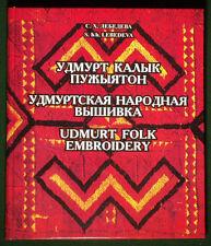 BOOK Udmurt Folk Embroidery Russian ethnic costume textile art RUSSIA