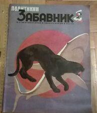 BLACK PANTER,SHARK,PHANTOM DISNEY Politikin zabavnik 1985 comic book Yugoslavia