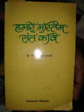 INDIA RARE - HAMARE MUSLIM SANT KAYI - BY K. G. VANKHARE GURUJI 1984 IN HINDI