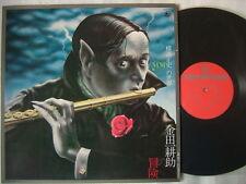 MYSTERY KINDAICHI JAPAN FUNK BOOGIE ORIGINAL
