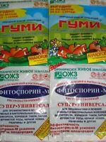 Organic farming Fitosporin M paste 100 g and humi-30 humic acid paste 100 g