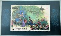 China Stamp T99M Chinese classical literature masterpiece The Peony Pavilion S/S