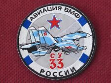 SUKHOI SU 33 PATCH - RUSSIAN FEDERATION - AIR FORCE - Сухой СУ 33 РОССИИ RUSSIA