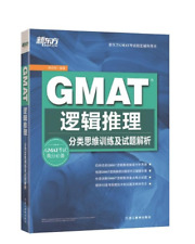新东方 GMAT阅读高分指导与精练GMAT logical reasoning: categorical thinking training and resol