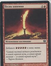 *MRM* RUSSIAN 4x Seething Song - Chant bouillonnant PIMP MTG 8-9th edition