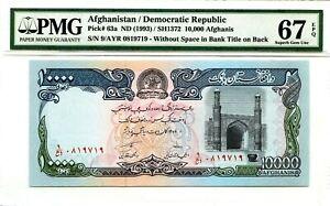 AFGHANISTAN 10,000 AFGAHNIS 1993 DEMOCRATIC REPUBLIC PICK 63 a  VALUE $132