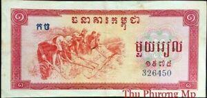 [43319]  Cambodia 1 riel 1975 XF Polpot  Banknote