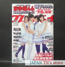 『PLAYBOY 2012 No.31』 AKB48 Mayu Watanabe × Nogizaka46   Ayaka Sayama You Kikkawa