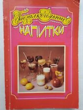 Cookbook Soft drinks Cocktail non-alcoholic beverage tea coffee Russian Soviet