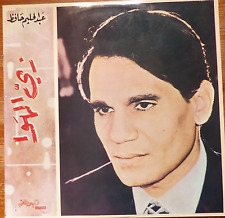 arabic egypt 70's LP-ABDEL HALIM HAFEZ- zai el hawa - soutelphan greece NM