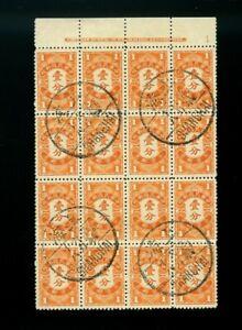 Chinese Bureau of Engraving and Printing block of 16 Shanghai plat imprint China