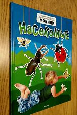 Russian book for small children The Big Book of Mobiles : Bugs In Russian