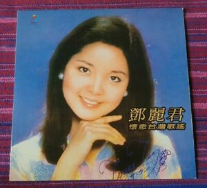 Teresa Teng ( 鄧麗君) ~ 鄧麗君 ( Made In Japan )  Lp