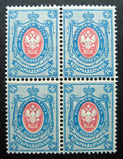 Russia 1902 #61 MNH OG Russian Imperial Empire Coat of Arms Block of 4 $370.00!!